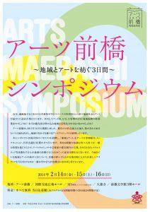 symposium_flyer_140114_5_ol