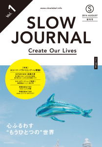 slow_journal_vol_1_omote_FIX_ol