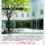 アーツ前橋機関誌「&Arts」第1号