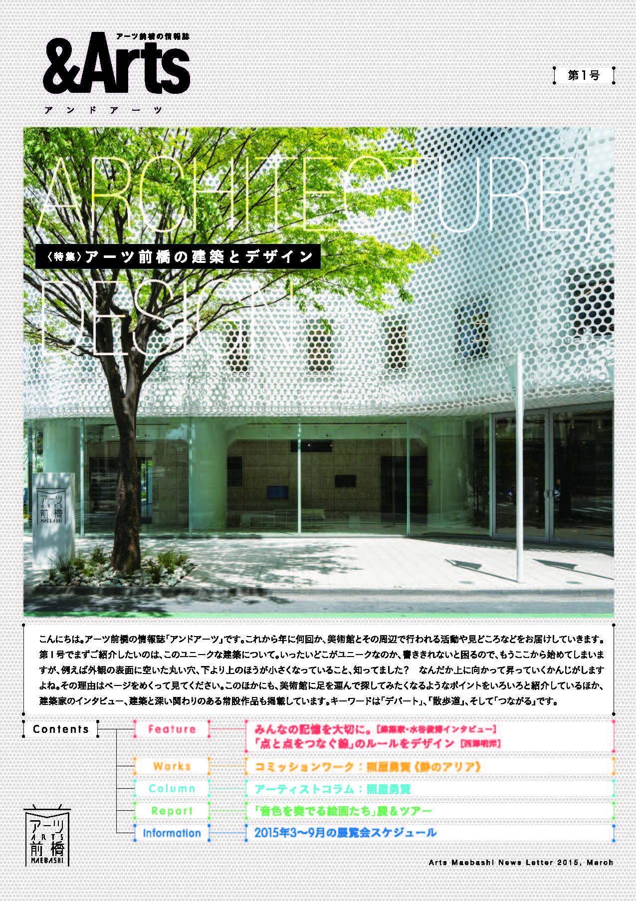 A-Maebashi_news_01_1