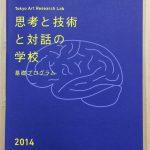 TARL「思考と技術と対話の学校」アニュアル