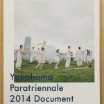 ヨコハマ・パラトリエンナーレ2014 ドキュメント