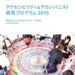 スローレーベル「アクセシビリティ&アカンパニスト研究プログラム2015」