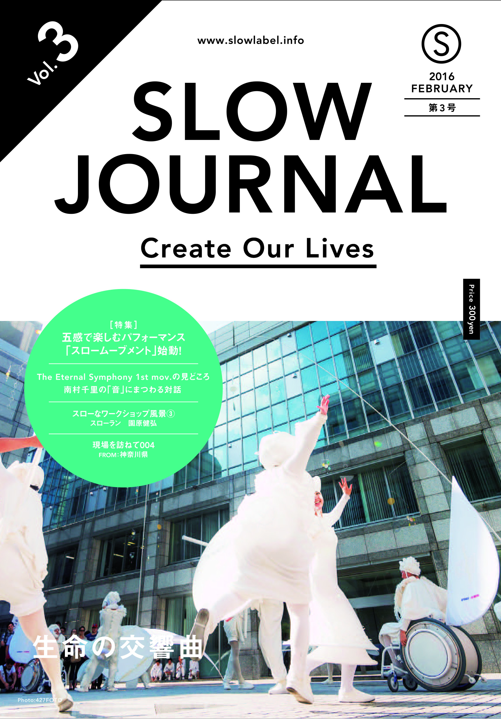 slow_journal_vol_3_omote_160127_ol