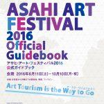 アサヒ・アート・フェスティバル ガイドブック、ドキュメント