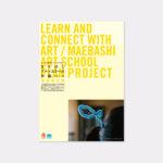 まえばしアートスクール計画@群大×アーツ前橋 実施報告書/実施報告映像