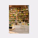 東京都美術館 アート・コミュニケーション事業ドキュメント「キュッパのびじゅつかん」展から