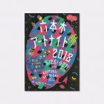 六本木アートナイト2018 ガイドブック