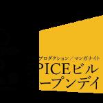 ノマドプロダクション/マンガナイト/SPICEビルオープンデイ