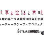 仕事と生活と表現 in 象の鼻テラス(フューチャースケープ・プロジェクト)